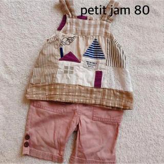 プチジャム(Petit jam)のプチジャム おうち柄トップス パンツセット 80(シャツ/カットソー)