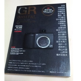 RICOH GR DIGITAL コンプリートガイド