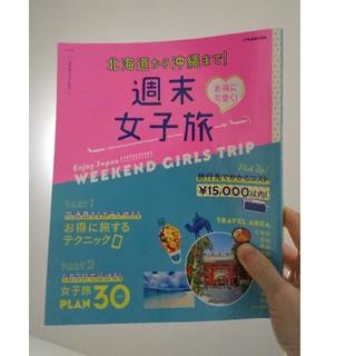 お得に可愛く!週末女子旅 北海道から沖縄まで!(地図/旅行ガイド)