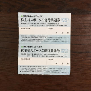 東急不動産 株主優待 東急オアシス (フィットネスクラブ)