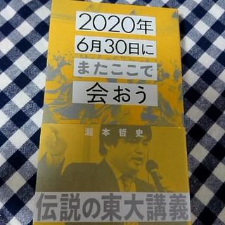 2020年6月30日にまたここで会おう 瀧本哲史伝説の東大講義 新品