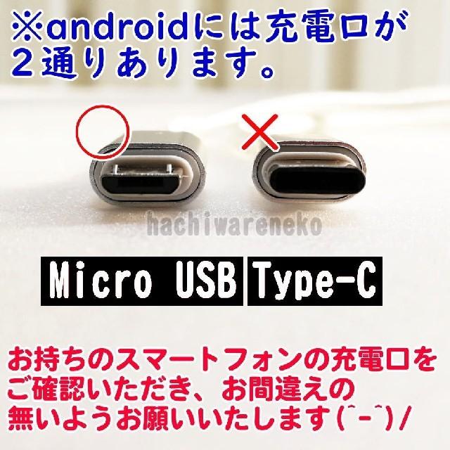 ANDROID(アンドロイド)のmicroUSBケーブル 1m ブラック アンドロイド 充電器ケーブル コード スマホ/家電/カメラのスマートフォン/携帯電話(バッテリー/充電器)の商品写真