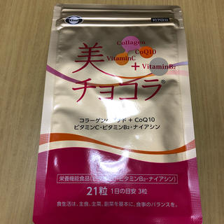 エーザイ(Eisai)の新品 美チョコラ 7日分(コラーゲン)