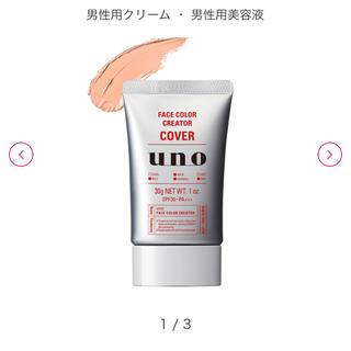 ウーノ(UNO)のUNO フェイスカラークリエイター(カバー)(BBクリーム)