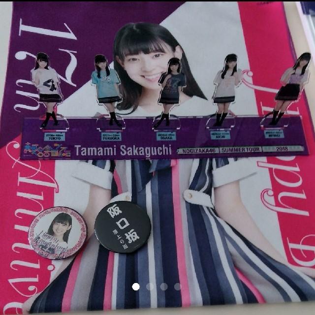 乃木坂46(ノギザカフォーティーシックス)の乃木坂46グッズ(阪口珠美) エンタメ/ホビーのタレントグッズ(アイドルグッズ)の商品写真