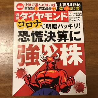 ダイヤモンド社 - 【美品】週刊ダイヤモンド 6/6号 恐慌決算に強い株