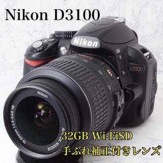 Nikon - ビギナー向け●スマホに転送可能●手ぶれ補正●カメラバック付き●ニコン D3100