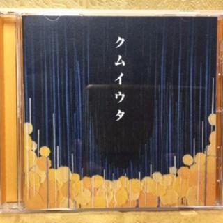 Cocco「クムイウタ」(ポップス/ロック(邦楽))