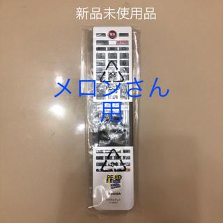 トウシバ(東芝)のTOSHIBA リモコン CT-90467(その他)