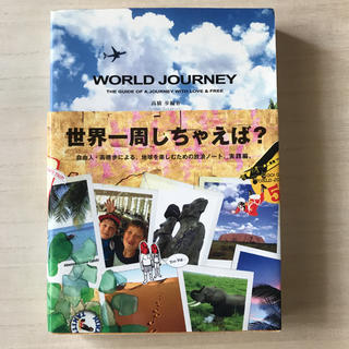 World journey : The guide of a journey …