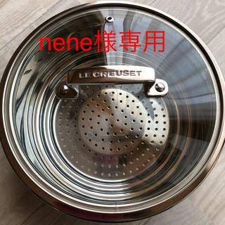 ルクルーゼ(LE CREUSET)のLE CREUSET 廃盤!蒸し器(調理道具/製菓道具)