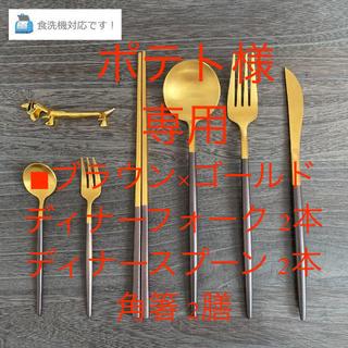 【ブラウン×ゴールド】オシャレなカトラリー6本+カトラリーレストセット!(カトラリー/箸)