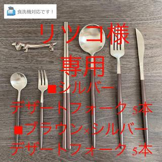 【ブラウン×シルバー】オシャレなカトラリー6本+カトラリーレストセット!(カトラリー/箸)