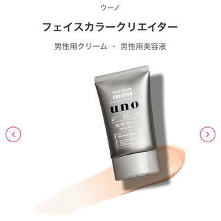 ウーノ(UNO)のUNO フェイスカラークリエイター(BBクリーム)