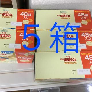 明治 - 【一児のmama様専用】ほほえみらくらくキューブ48袋入り5箱