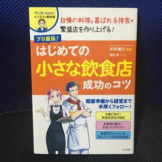 プロ直伝!はじめての小さな飲食店成功のコツ マンガでわかる!ビジネスの教科書