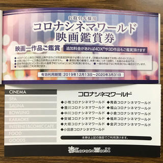 コロナシネマワールド 映画鑑賞券 2枚セット(その他)