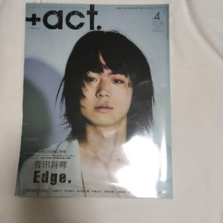 アクト(ACT)の+act.no88 菅田将暉 表紙 雑誌(男性タレント)