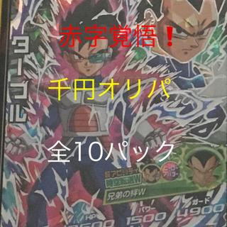 ドラゴンボールヒーローズ10パック限定オリパ