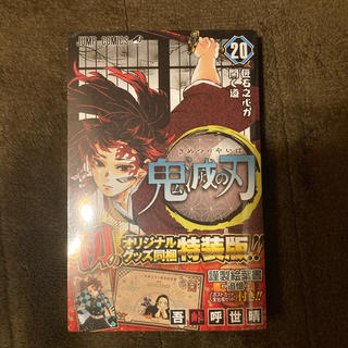 集英社 - [新品未開封]鬼滅の刃20巻 ポストカード付き特装版