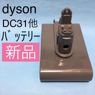 Dyson - 【新品】ダイソン バッテリー DC31 DC34 DC35 DC44 用(40)