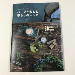 アサヒシンブンシュッパン(朝日新聞出版)のハーブを楽しむ暮らしのレシピ(住まい/暮らし/子育て)