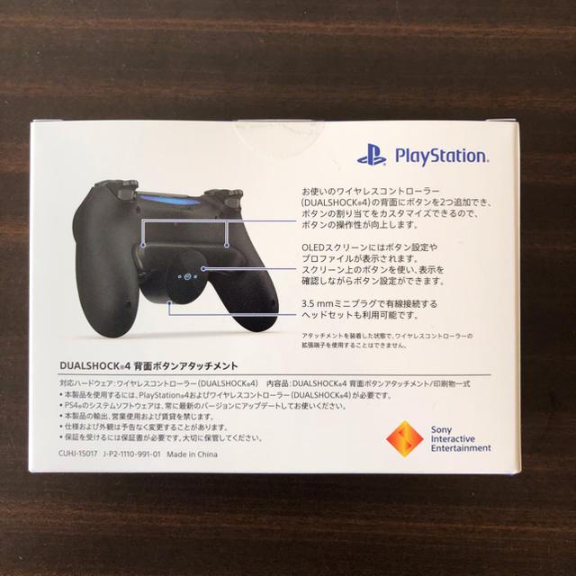 PlayStation4(プレイステーション4)の【新品未使用】ps4背面アタッチメント エンタメ/ホビーのゲームソフト/ゲーム機本体(家庭用ゲーム機本体)の商品写真