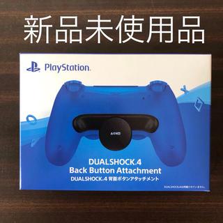 PlayStation4 - 【新品未使用】ps4背面アタッチメント
