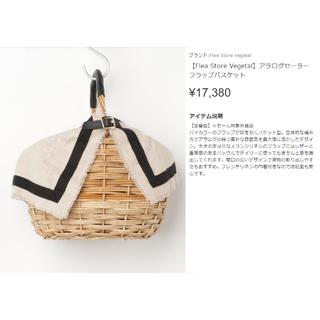 ミナペルホネン(mina perhonen)のVegetal ベジタル セーラーフラップバスケット かごバッグ (かごバッグ/ストローバッグ)