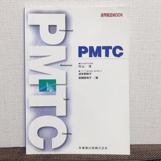 月刊「歯界展望」MOOK PMTC 内山茂 波多野映子(健康/医学)
