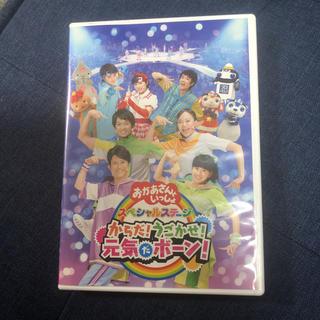 おかあさんといっしょ DVD(キッズ/ファミリー)