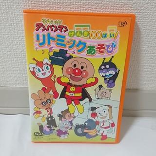 アンパンマン - アンパンマン リトミックあそび DVD