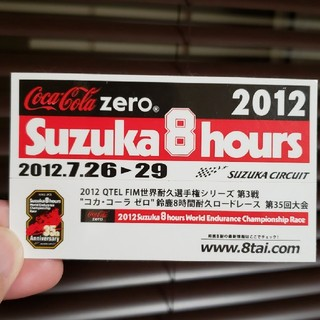 2012年鈴鹿8耐ステッカー(その他)