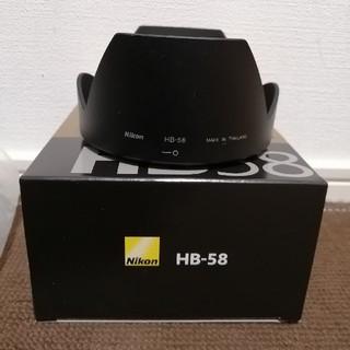 ニコン(Nikon)のNIKON バヨネット式レンズフード HB-58 未使用(その他)