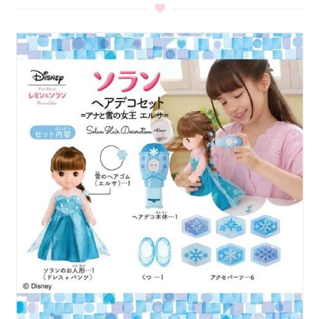 BANDAI(バンダイ)のソラン ヘアデコセット アナと雪の女王 エルサ お人形なし エンタメ/ホビーのおもちゃ/ぬいぐるみ(キャラクターグッズ)の商品写真