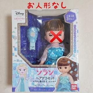 BANDAI - ソラン ヘアデコセット アナと雪の女王 エルサ お人形なし