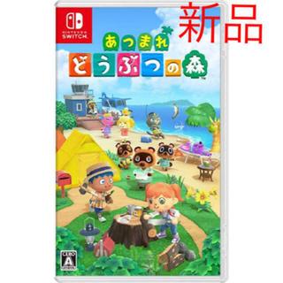 Nintendo Switch - あつまれどうぶつの森 任天堂スイッチ