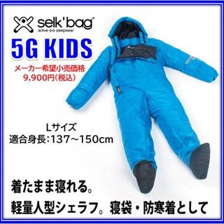 スノーピーク(Snow Peak)の新品未使用 セルクバッグ 5Gキッズ KIDS 軽量人型シュラフ 寝袋(寝袋/寝具)