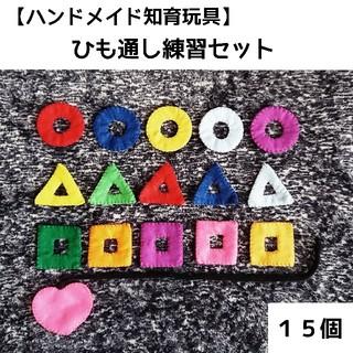ひも通し練習セットA(おもちゃ/雑貨)