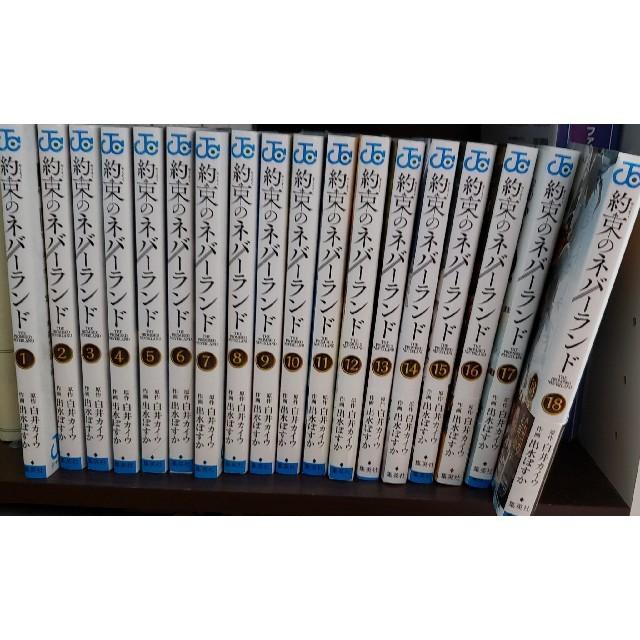 約束のネバーランド  全巻 1~18 エンタメ/ホビーの漫画(少年漫画)の商品写真