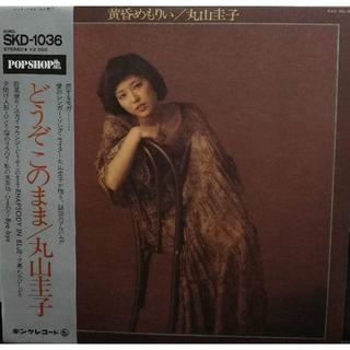 【廃盤LP】丸山圭子 / 黄昏めもりぃ(その他)