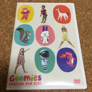 Goonies 幼児英語学習教材DVD(キッズ/ファミリー)