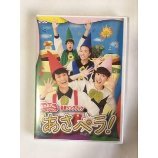 おかあさんといっしょ 最新ソングブック あさペラ!DVD(キッズ/ファミリー)