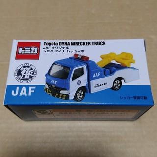 Takara Tomy - JAFオリジナルトミカ トヨタ ダイナ レッカー車