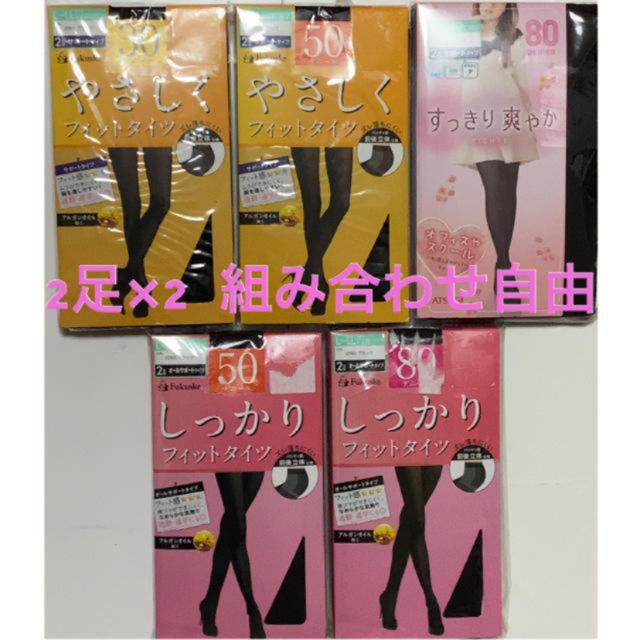 Atsugi(アツギ)の新品 難あり 福助 ATSUGI タイツ レディースのレッグウェア(タイツ/ストッキング)の商品写真
