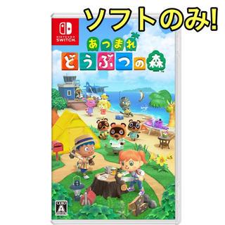 Nintendo Switch - あつまれ どうぶつの森 ソフトのみ! 美品 ニンテンドー スイッチ Switch