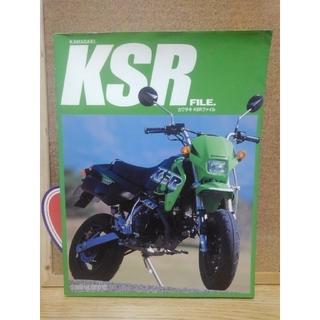 KSR FILE(カタログ/マニュアル)