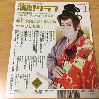 演劇グラフ vol.103(演劇)