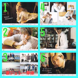 ジャニーズ(Johnny's)のジャニーズJr.カレンダーBLUE 2019-2020①(アイドルグッズ)