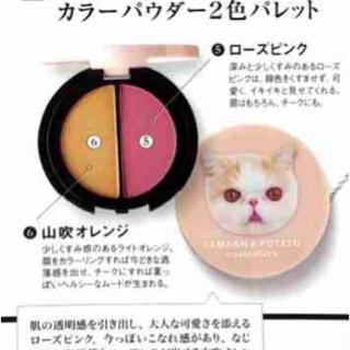雑誌グロー2020年7月号付録 マルチカラー(美容)